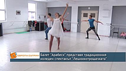 Балет Арабеск с празнично представление.