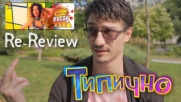 "Типично Re-Review - ""TITA - КЪСАЙ"""