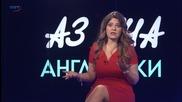 Аз уча английски език . Сезон 6, епизод 254 , Идиоми на български