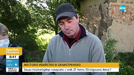 Жителите на село Скала са потресени след жестокото убийство на жена