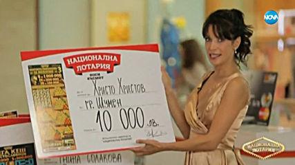 Национална лотария (14.09.2019)