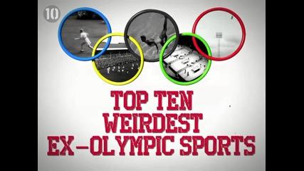 10-те най-странни олимпийски спортове