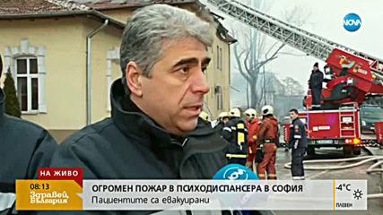 Няма пострадали при пожара в психодиспансера в София