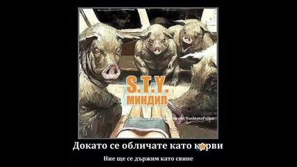 S . T . Y . - Миндил ( Official Release )