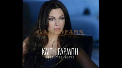 Цял албум Kaiti Garbi - Странни дни - Perierges Meres