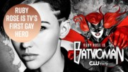 Руби Роуз ще бъде Batwoman