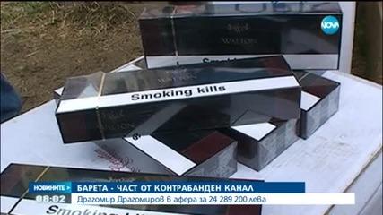 Барета - част от контрабанден канал за цигари