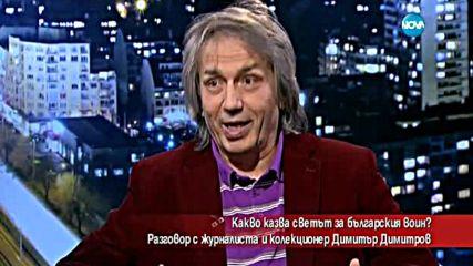 Какво казва светът на българския войник?