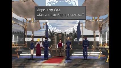 Final Fantasy Viii - Епизод 4