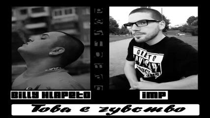 Billy Hlapeto ft. I M P and Jenny - Tova e chuvstvo [ H D ]
