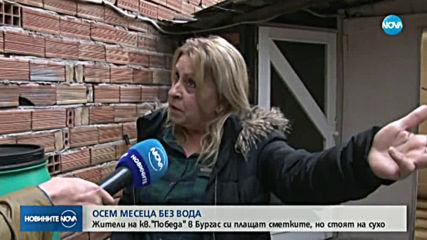 В БУРГАС: Плащаш си водата, но оставаш осем месеца на сухо