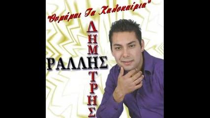 Dimitris Ralis 1