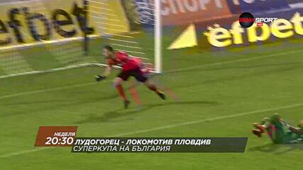 Лудогорец - Локомотив Пловдив на 2 август, неделя от 20.30 ч. по DIEMA SPORT