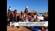 Кристалина Георгиева: Европа е готова за бежанския поток