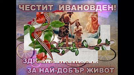 Честит Празник - Ивановден