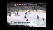 НХЛ увеличи фонда на заплатите на играчите