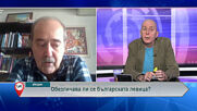 Обезличава ли се българската левица?