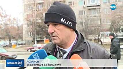 Маскиран и въоръжен обра банка в София
