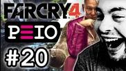 Peio цъка Far Cry 4 (#20) — Изневярата боли!