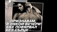 Гръцка ~ Признавам ~ Валантис [превод]