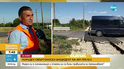Обезопасен ли е жп прелезът, на който след катастрофа загина мъж?