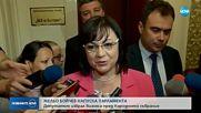 """Жельо Бойчев напуска ръководството на ПГ на """"БСП за България"""""""
