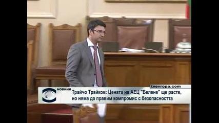 """Според Трайчо Трайков цената на """"Белене"""" ще расте, но няма да се правят компромиси със сигурността"""