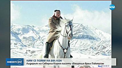 Ким Чен-ун се появи на бял кон
