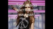 Avril Lavigne - My Happy Ending {превод}