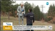 Мъж дежури като паметник срещу корупцията