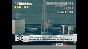 """АЕЦ """"Фукушима 1"""" - без напредък в овладяването на ситуацията"""