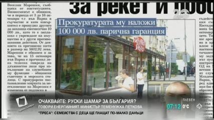 В печата: Плащат по 20 лева да висиш на опашка за парите от КТБ