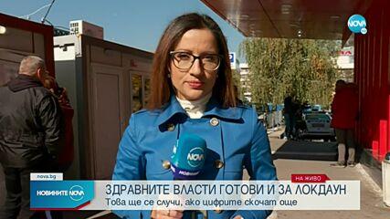 Обясниха кога ще се въведе локдаун в България