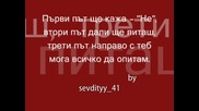 Анелия - Трети Път (текст)