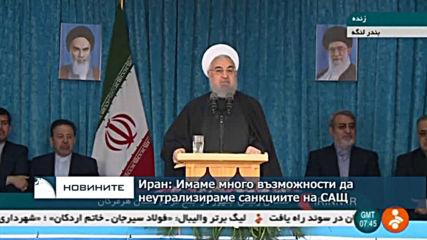 Иран: Имаме много възможности да неутрализираме санкциите на САЩ