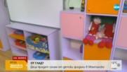 Деца крадат храна от детски градини. От глад ли го правят?