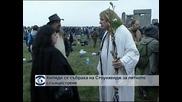 Хиляди се събраха на Стоунхендж за лятното слънцестоене