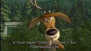 2/5 Ловен сезон 2 * Бг Субтитри * анимация (2008) Open Season 2 # Sony Pictures Animation [ hd ]