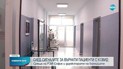 Среща на РЗИ-София и директорите на болниците