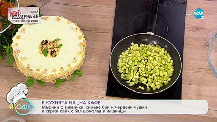 Рецептите днес: Мъфини с тиквички, сирене и червени чушки и скреж с бял шоколад и лешници