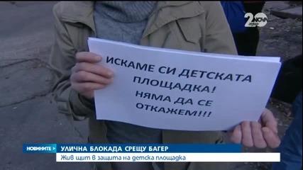 Протестиращи в защита на детска площадка отблъснаха багерите - Новините на Нова