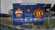 Следващ мач Цска Москва - Манчестър Юнайтед