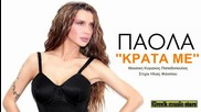 Превод New!2013 Krata Me _ Paola _ Greek New Song 2013 Hq