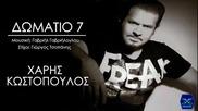 Xaris Kostopoulos - Domatio 7 __ New Song