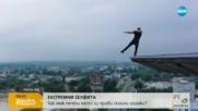 ЕКСТРЕМНИ СЕЛФИТА: Как мъж печели, правейки опасни снимки?