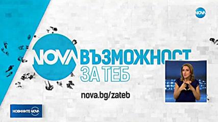 """Над 1000 фирми кандидатстваха за """"NOVA възможност за теб"""""""