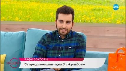"""""""На кафе"""" с Рафи Бохосян (15.11.2018)"""
