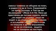 За Бога, бунта и анархията ( Юлия Борисова)