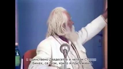 Лекция на Омраам Михаил Иванов (omraam Mikhaеl Aïvanhov)