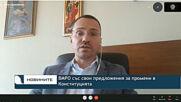 ВМРО със свои предложения за промени в Конституцията